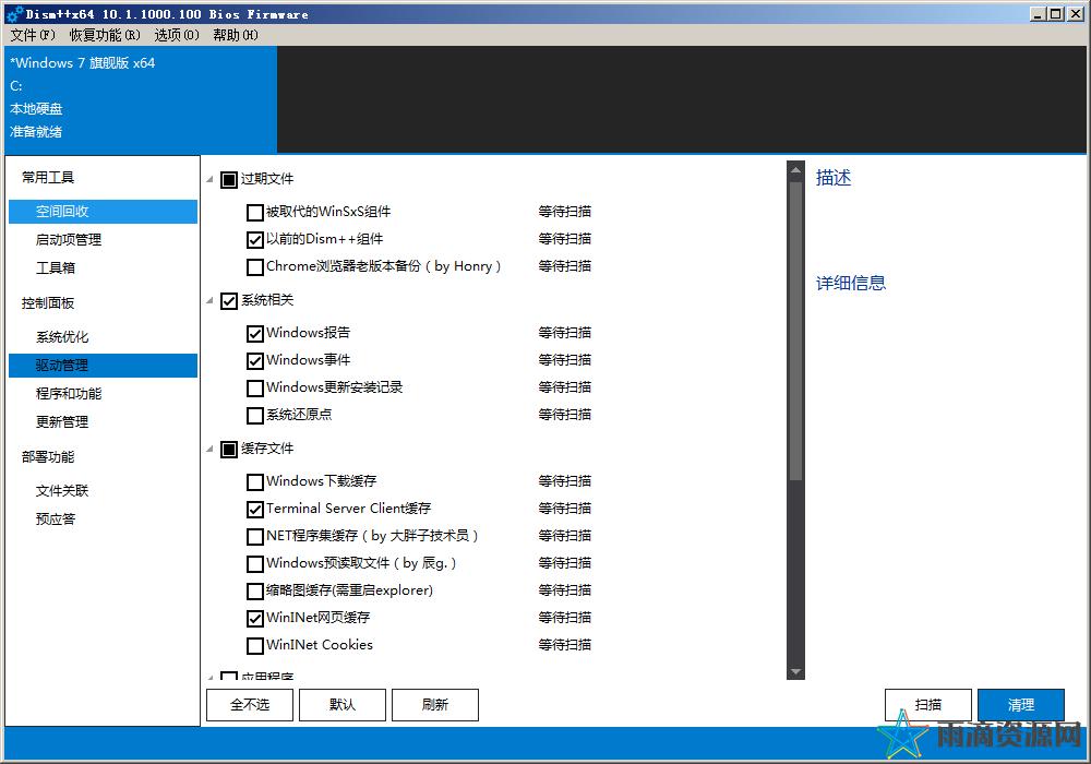 【电脑软件】Dism++实用强大的Windows设置优化工具