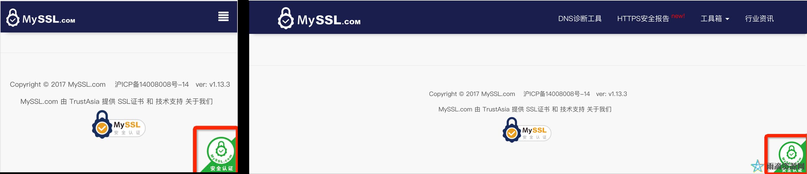 【网站代码】为您的网站添加安全认证签章