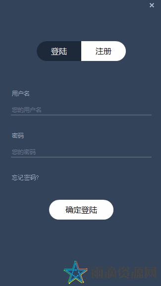 【易语言源码】炫彩界面库-深蓝色简约登录注册窗口-附带python例子