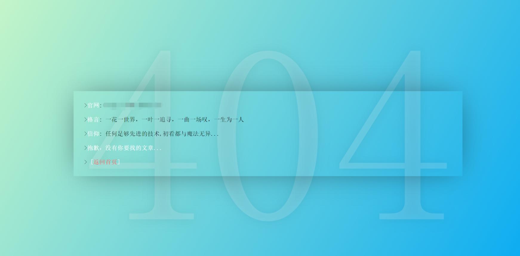 【emlog代码】漂亮的404页面代码