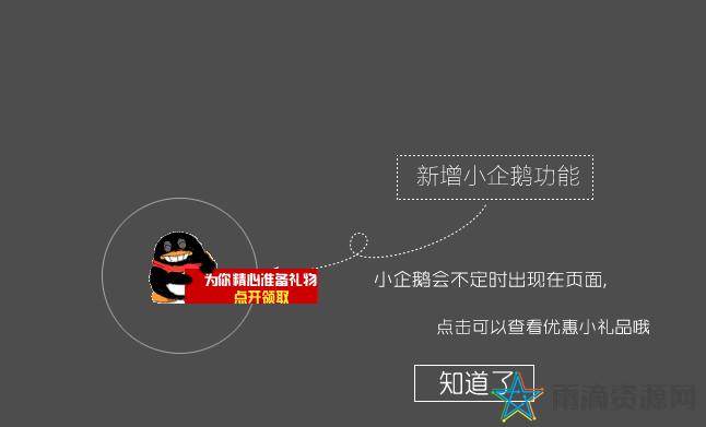 【网站代码】网站左下角QQ企鹅弹出代码分享