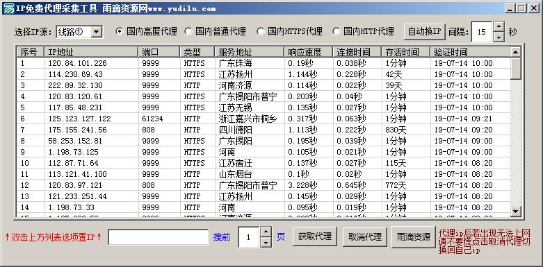 【易语言源码】IP代理一键采集工具源码+成品