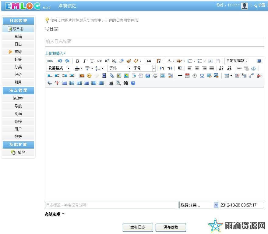 【emlog编辑器】ueditor for emlog升级到4.2版本