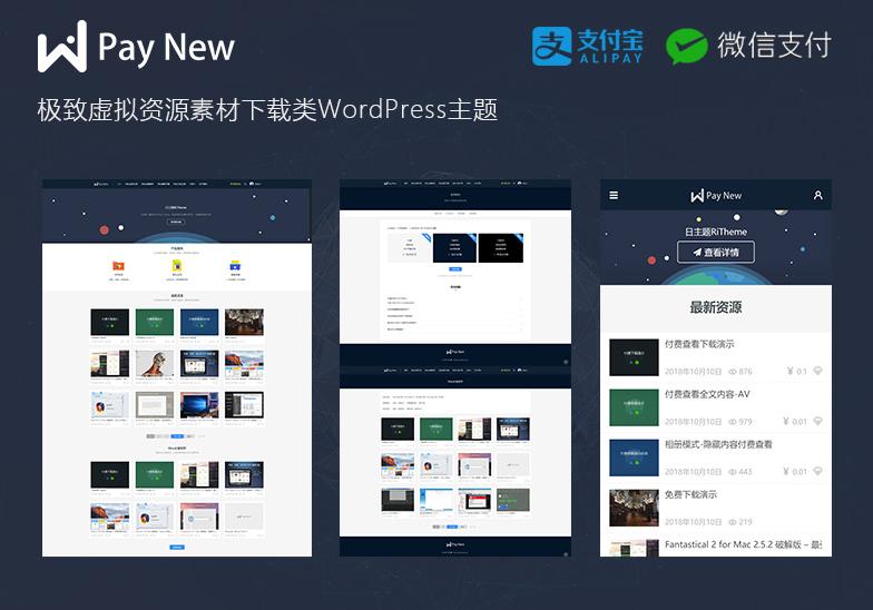 【WordPress模板】Rizhuti2.5下载类主题源码