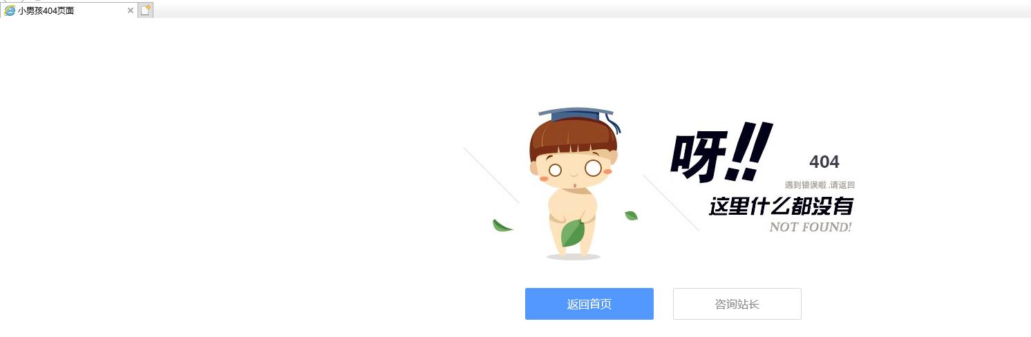 【网站源码】四款简约404特效HTML源码