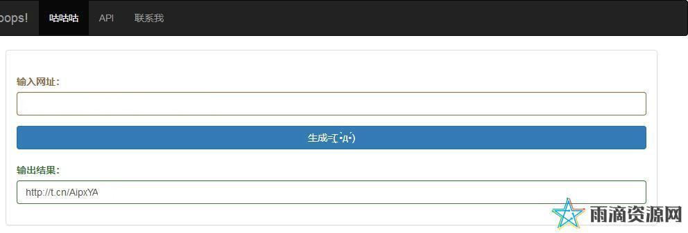 【网站源码】小夜API网址缩短程序网站源码
