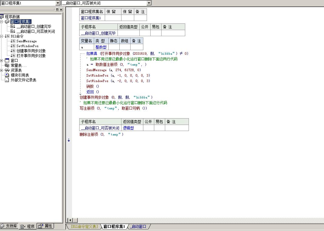 【易语言源码】禁止重复运行并自动还原已最小化的运行窗口