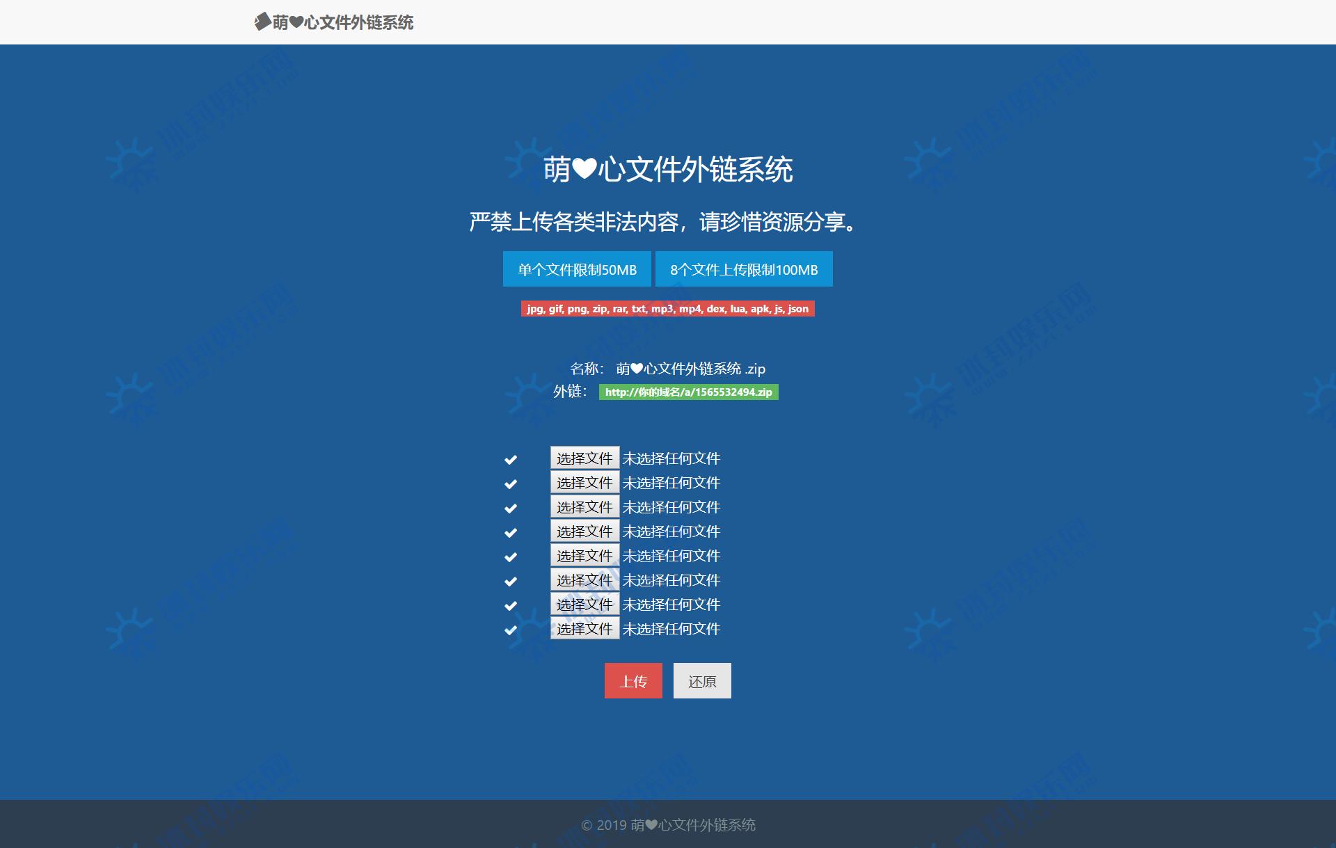 【网站源码】萌心文件外链系统 直链网盘源码