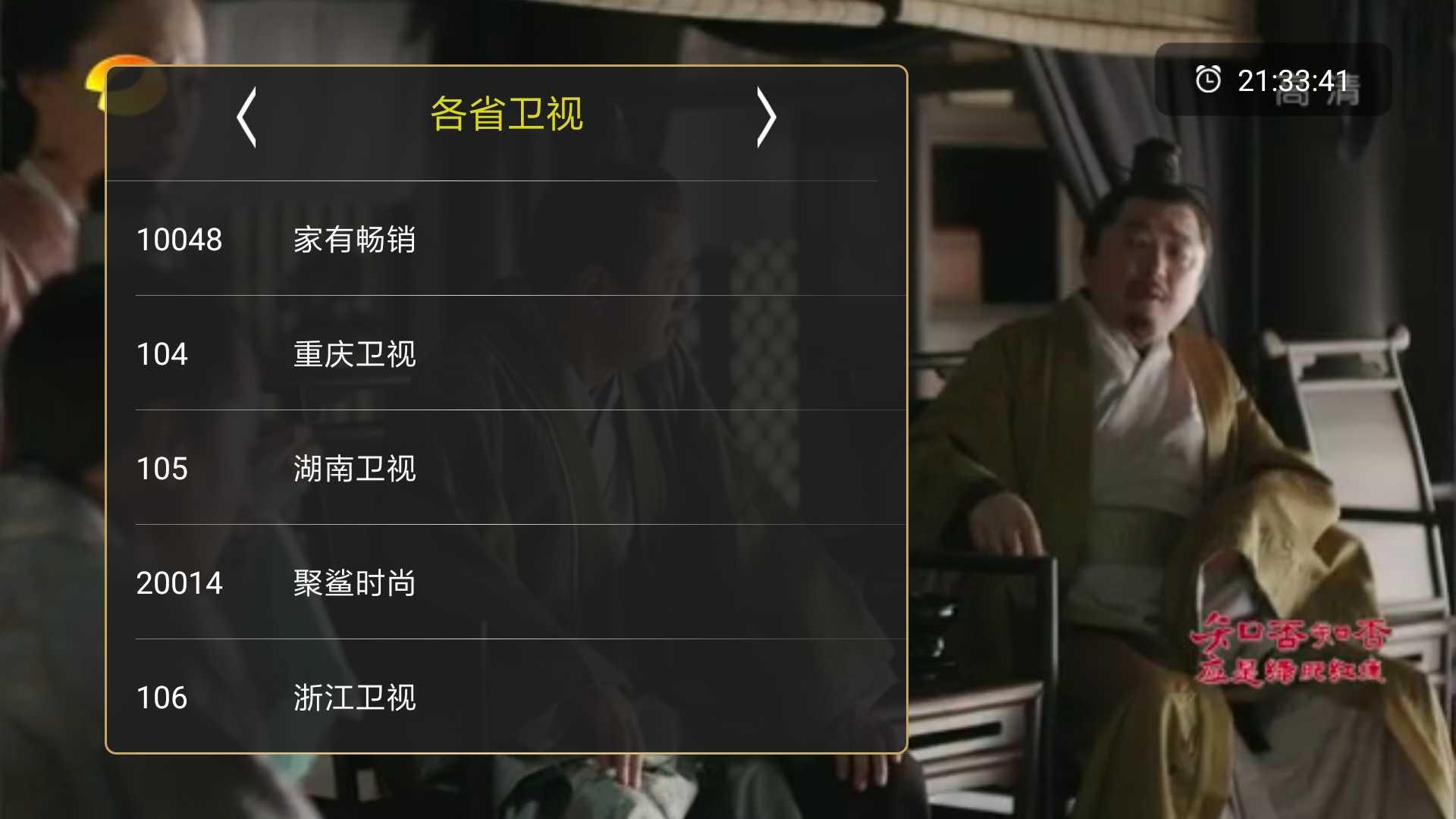 【手机软件】橙色电视直播 超清直播源无广告
