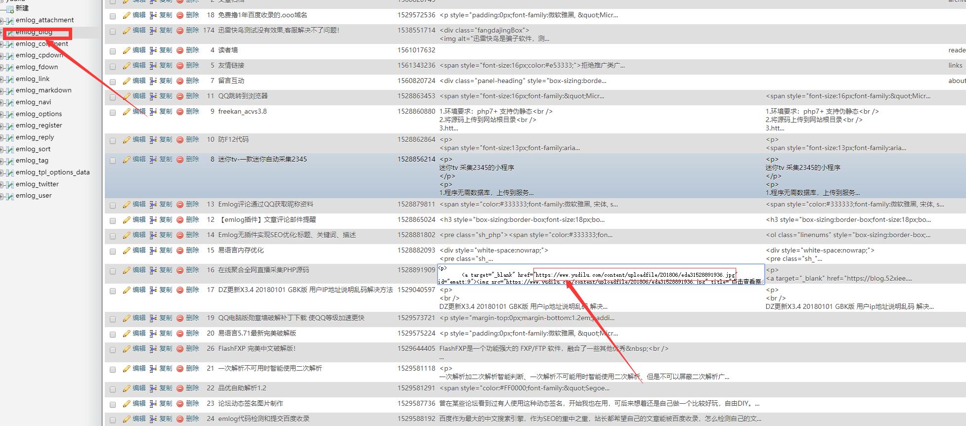【EMLOG教程】EMlog开启ssl不正确安全解决