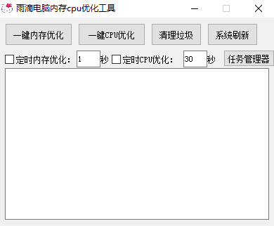 【电脑软件】雨滴电脑内存cpu优化工具