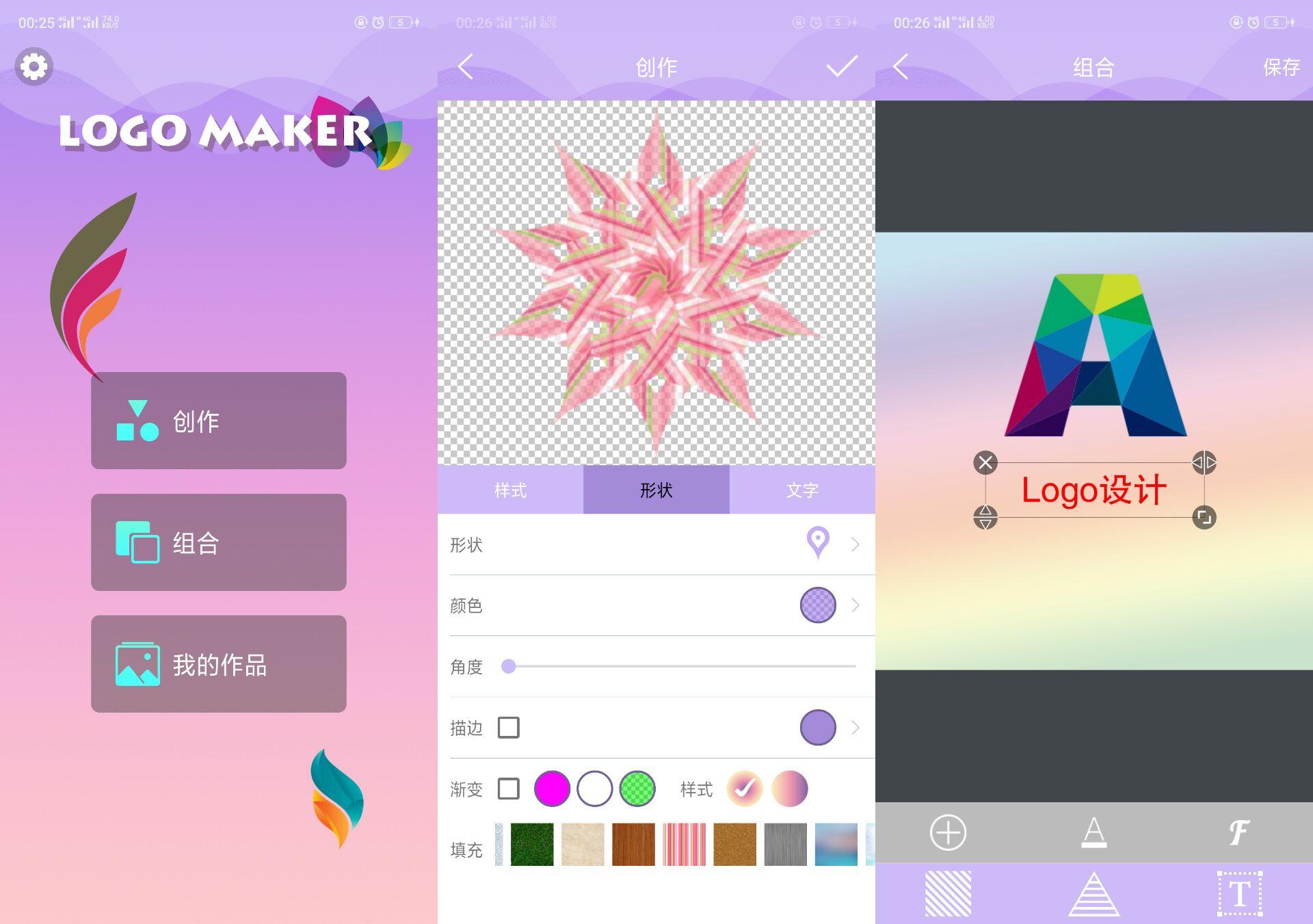 【手机软件】免费在线设计logo安卓软件