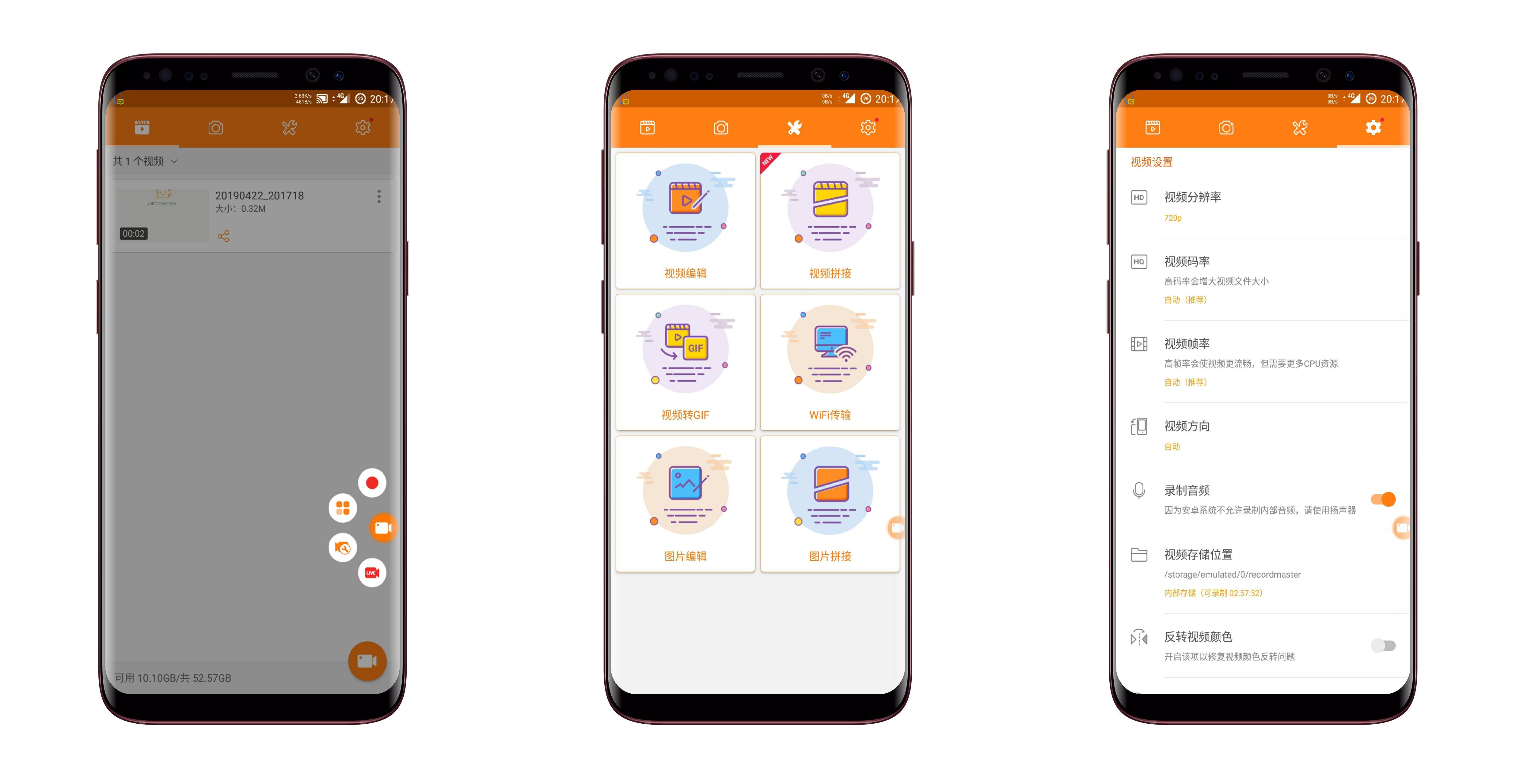 【手机软件】小熊录屏剪辑视频多功能