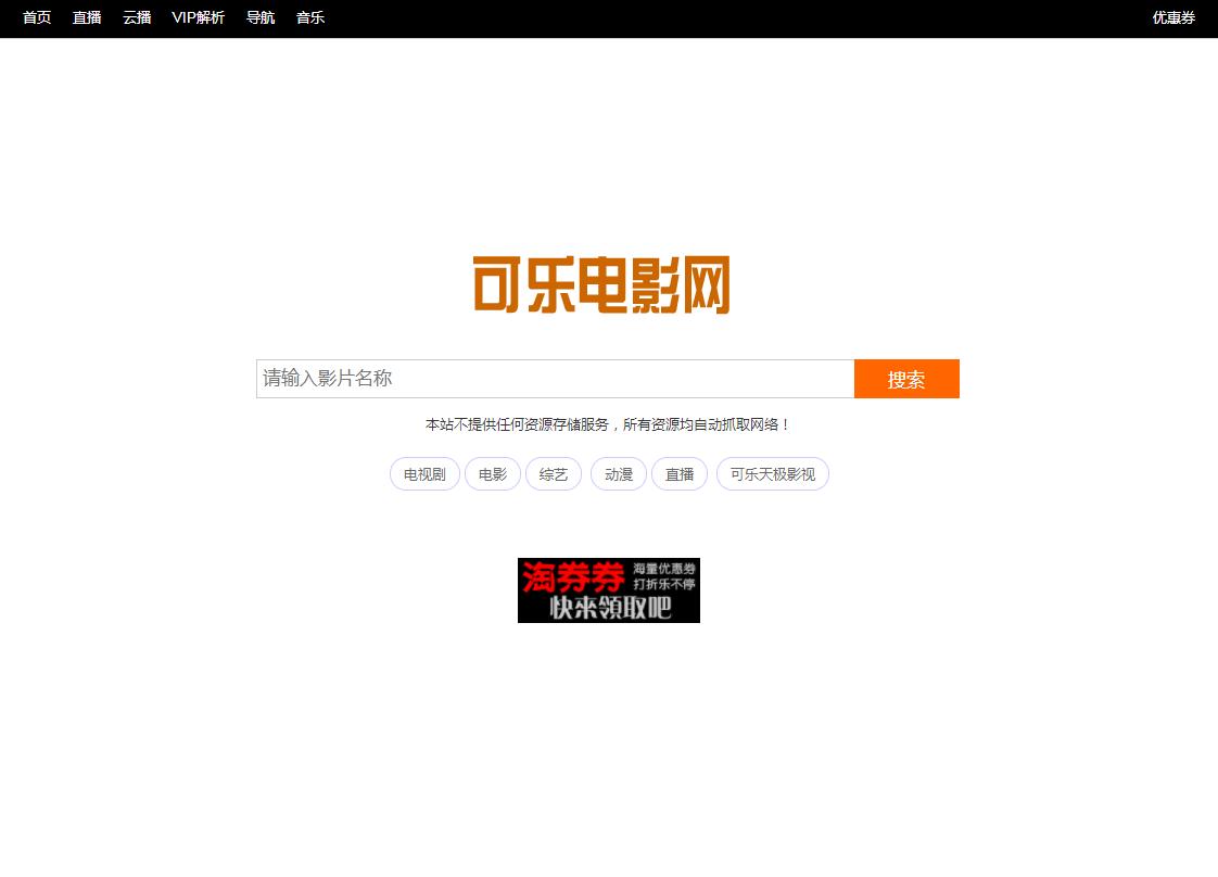【网站源码】最新电影网站PHP源码,全自动采集更新