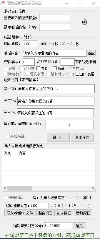 【电脑软件】雨滴游戏QQ喊话刷屏多功能版