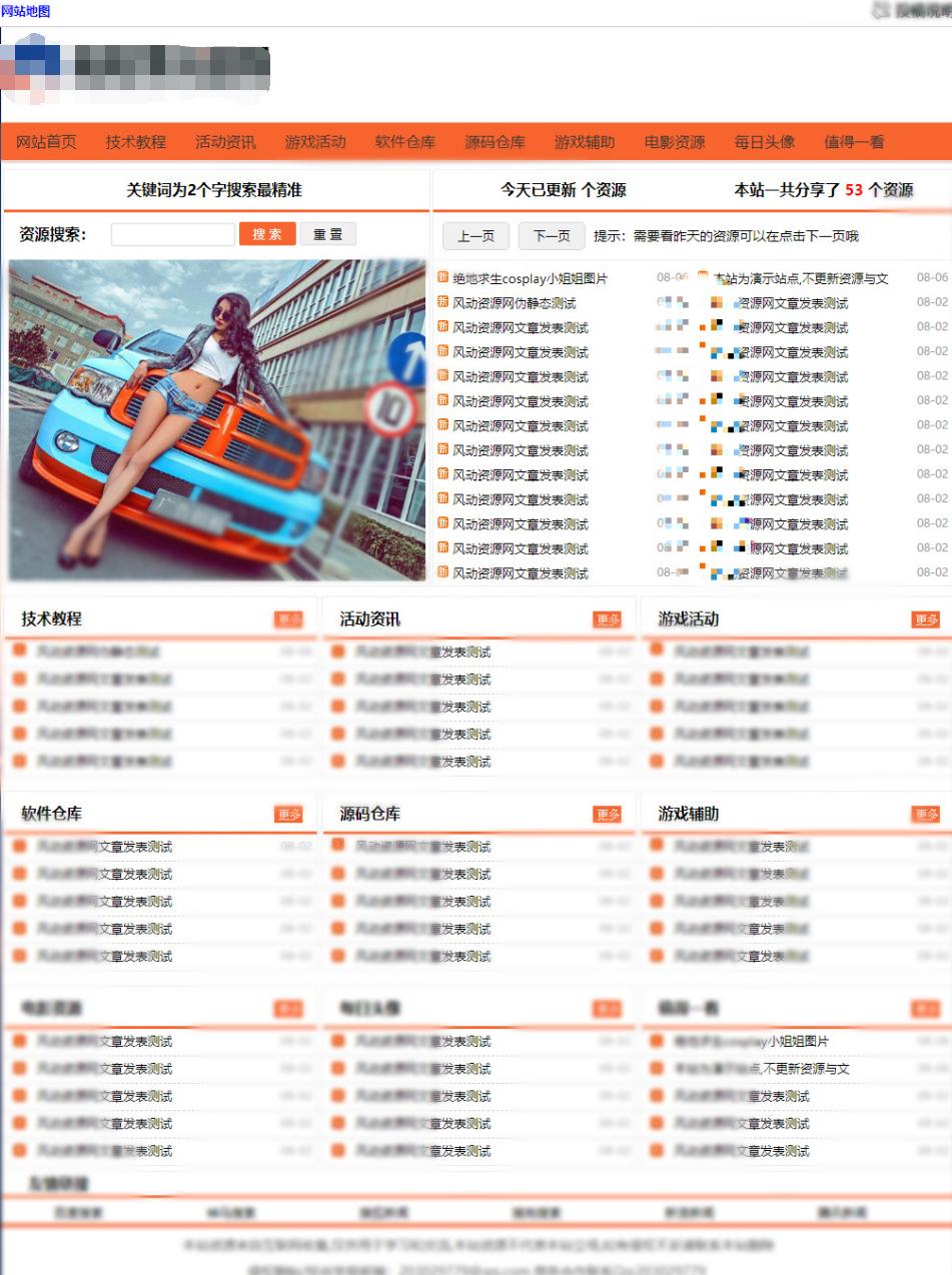 【网站源码】2019最新精仿小刀娱乐网织梦源码