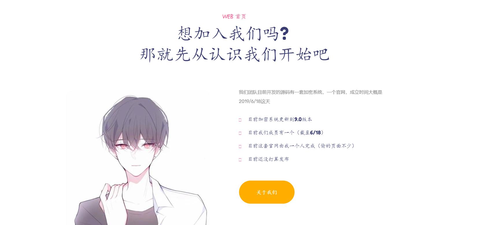 【网站源码】WEB个人页面HTML网站源码