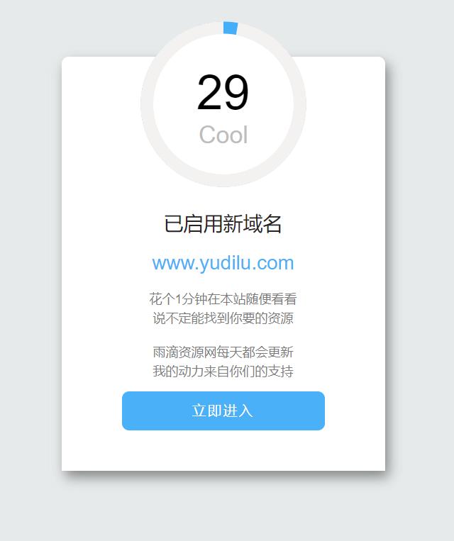 【网站代码】新版网站更换自动域名跳转html代码