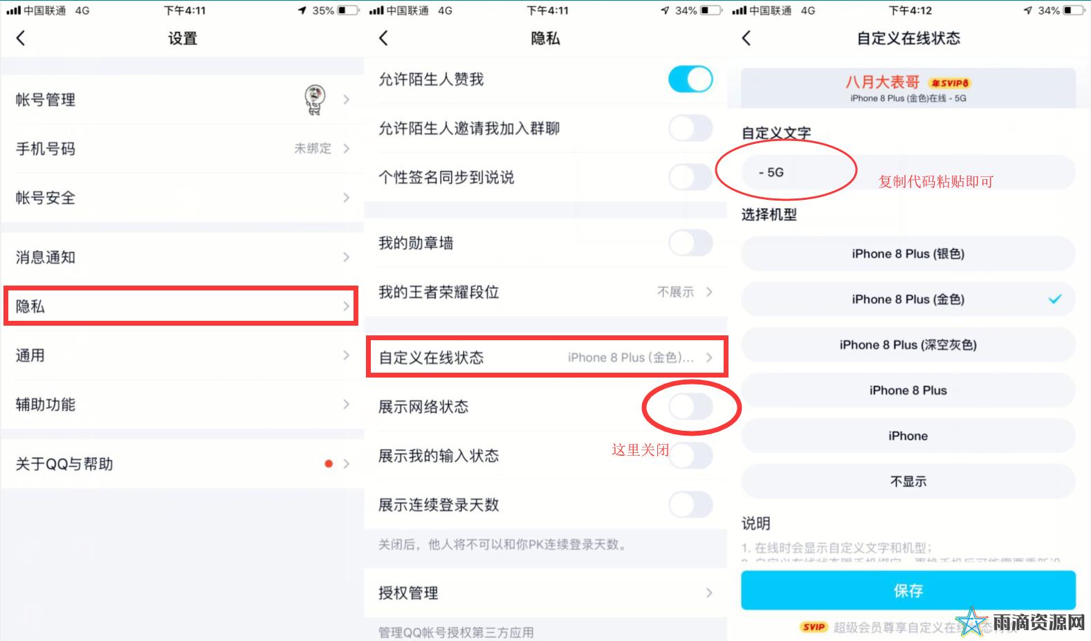 【技术教程】一段代码卡QQ装逼5G在线