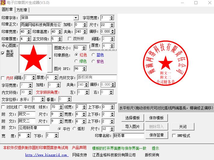 【电脑软件】PC公司印章制作工具功能齐全