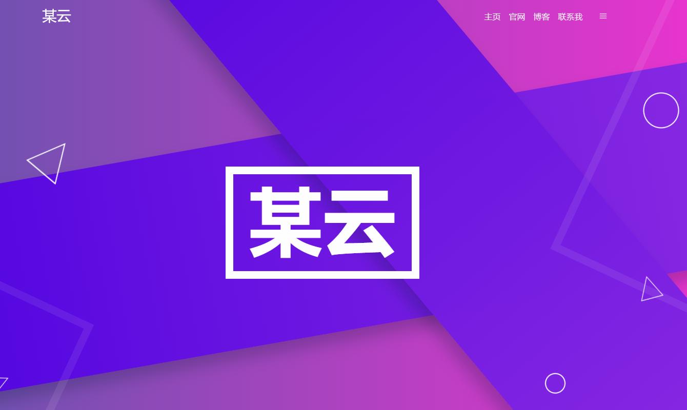【网站源码】紫色渐变HTML网站源码