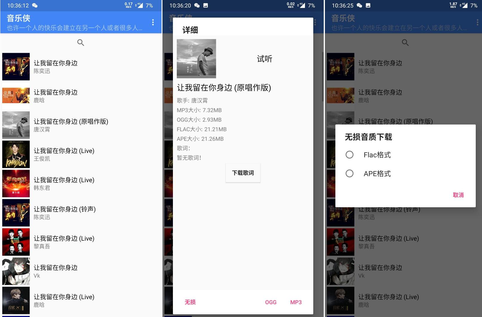 【手机软件】音乐侠无损免付费音乐