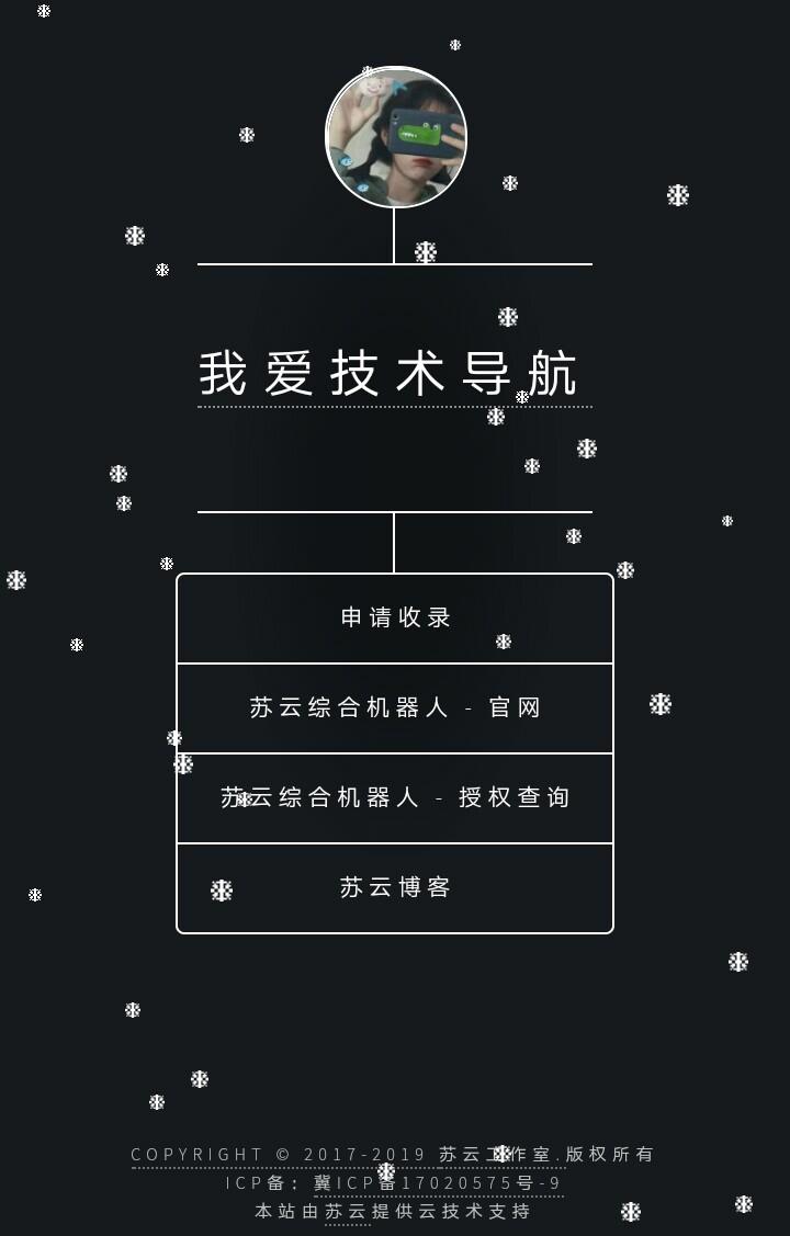 【网站源码】苏云技术导航源码附加后台