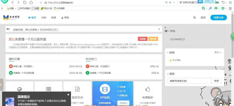 【网站源码】Emlog博客模板附加插件合集