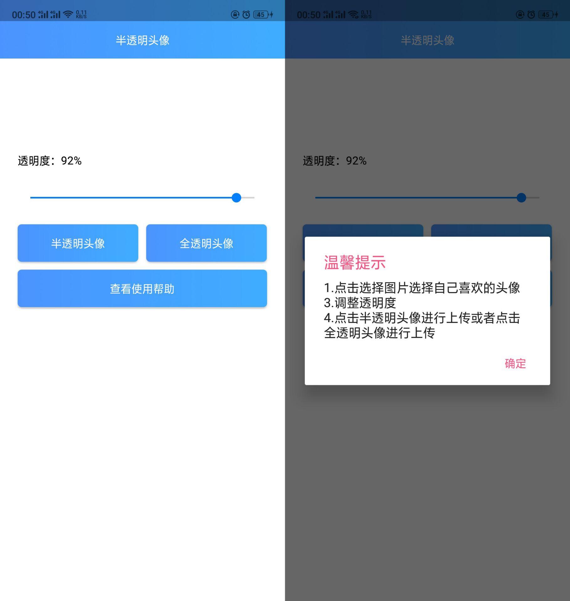 【手机软件】安卓版无需VIP透明头像助手