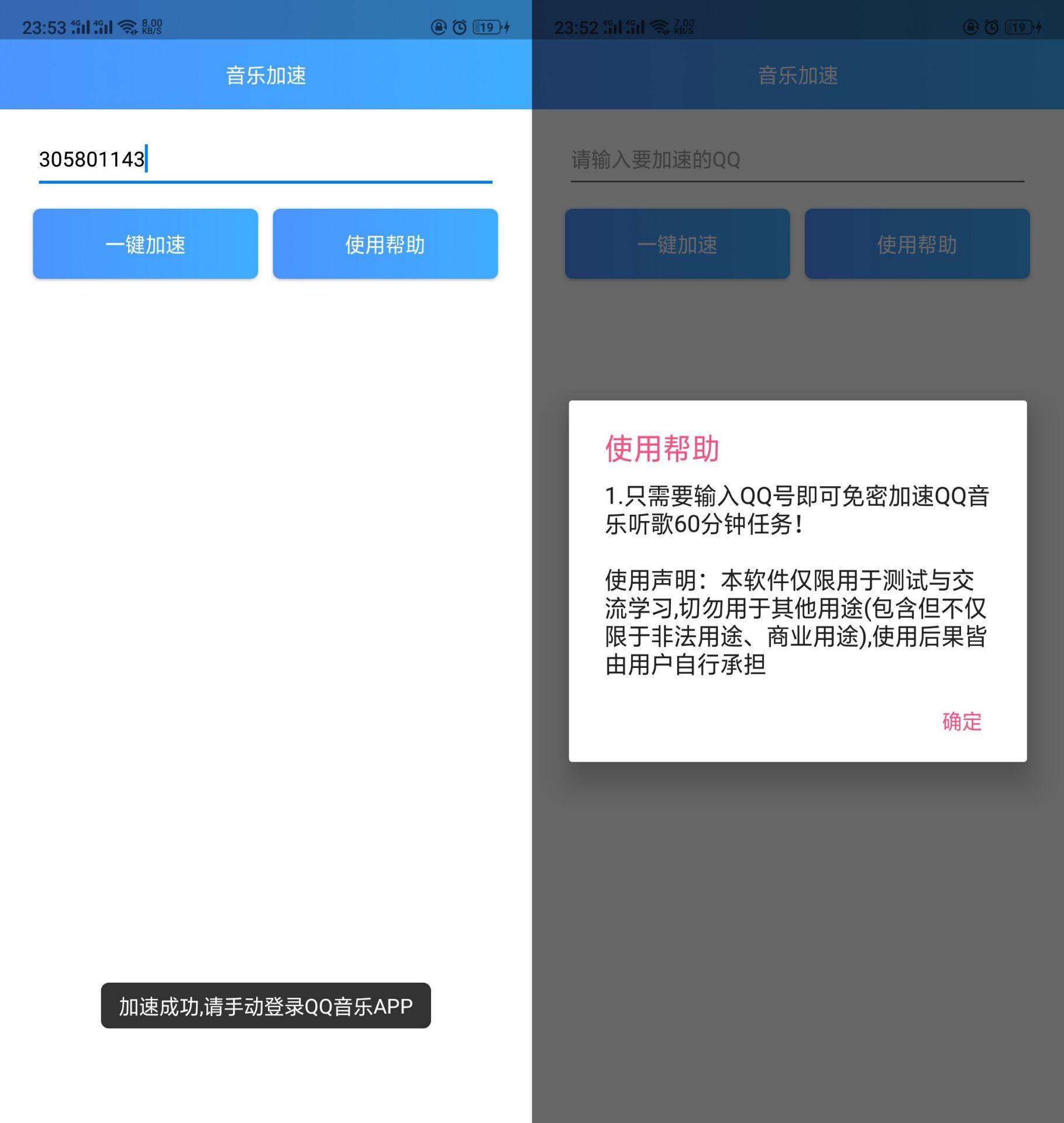 【手机软件】安卓版QQ音乐加速等级