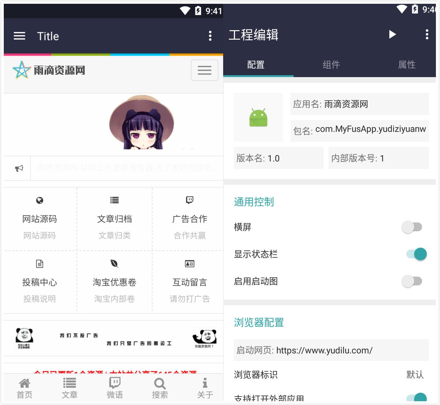【手机软件】网站转安卓应用神器Fusion app