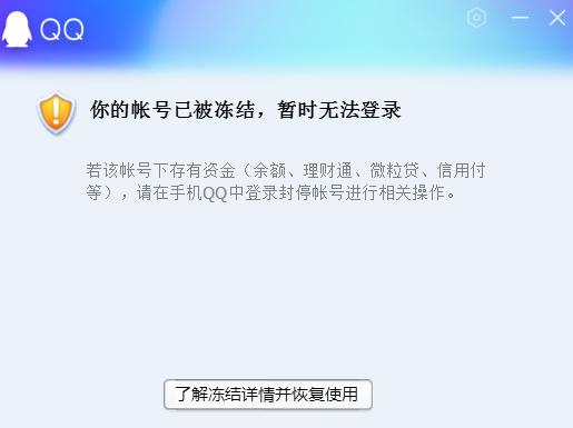 【技术教程】利用代码百分百QQ封号7天豪华大礼