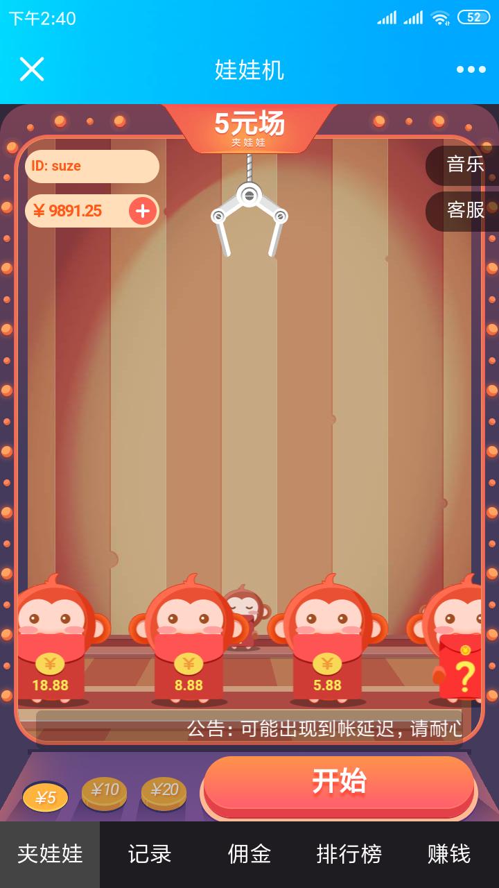 【网站源码】小游戏红包娃娃源码带教程
