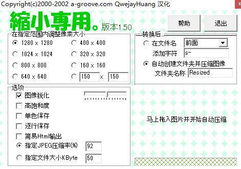 【电脑软件】最强图片压缩软件ShukuSen--内部专用汉化版