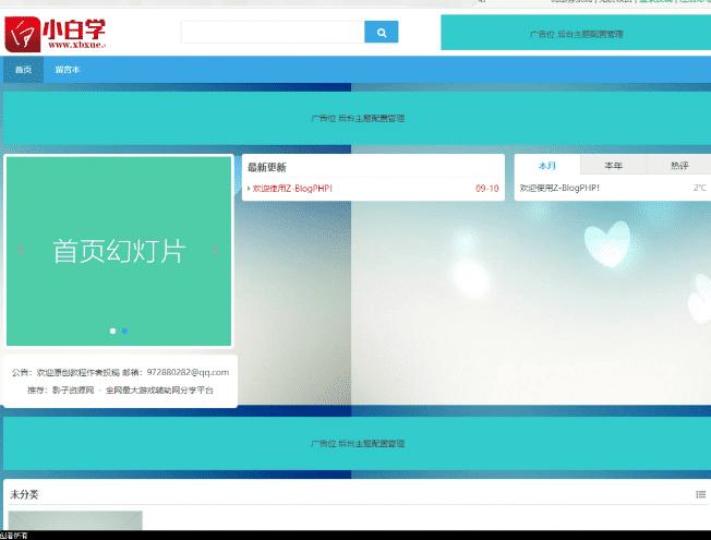 【网站源码】ZBLOG资源娱乐网搭建+模板插件