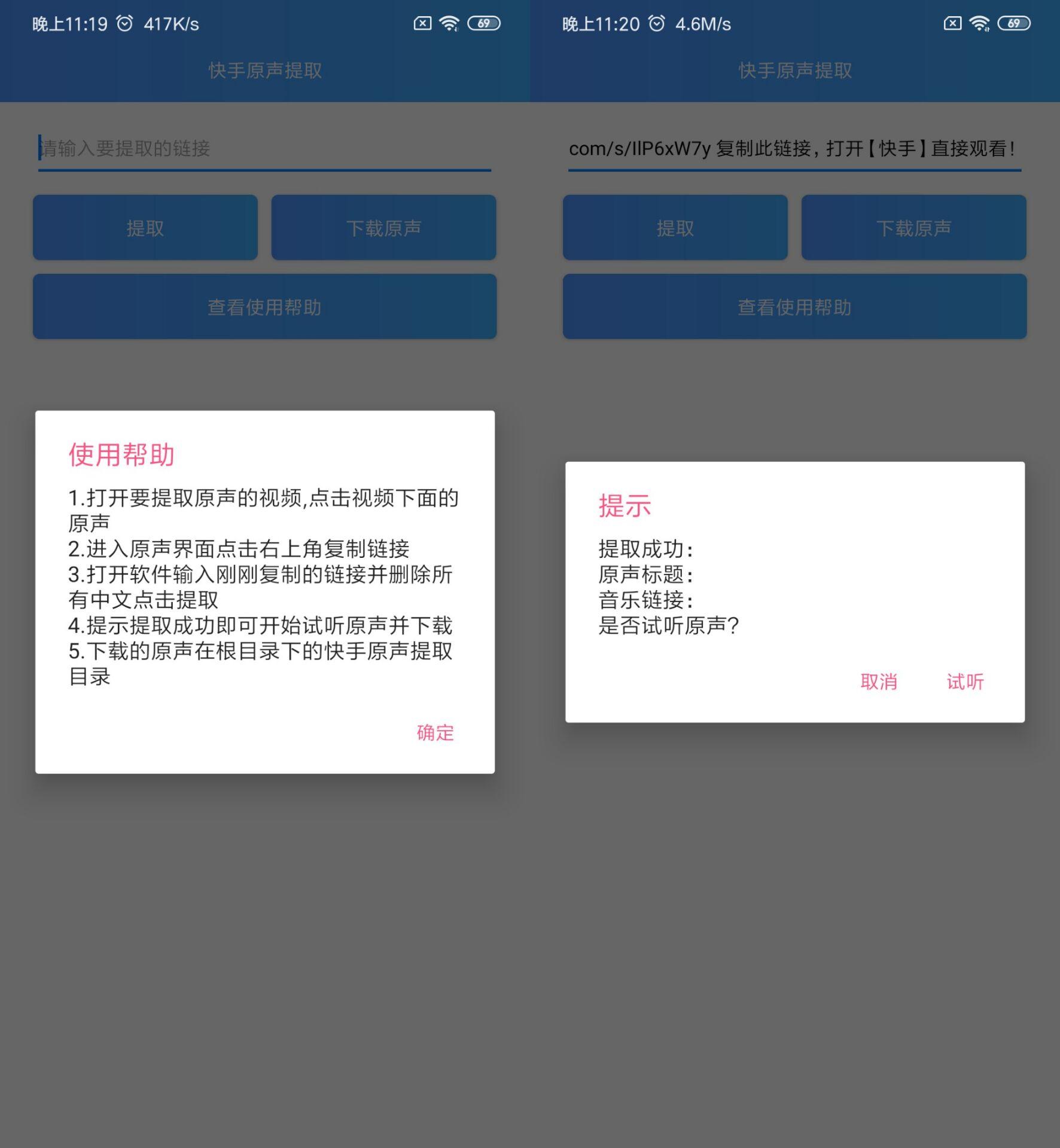 【手机软件】抖安卓一键无损坏提取快手作品