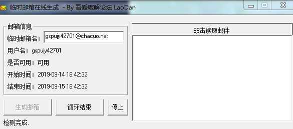 【电脑软件】临时邮箱在线生成器 可循环接收邮件