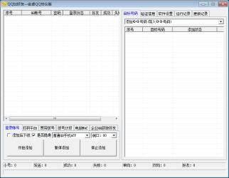【电脑软件】价值588的qq全自动加好友+qq成员提取