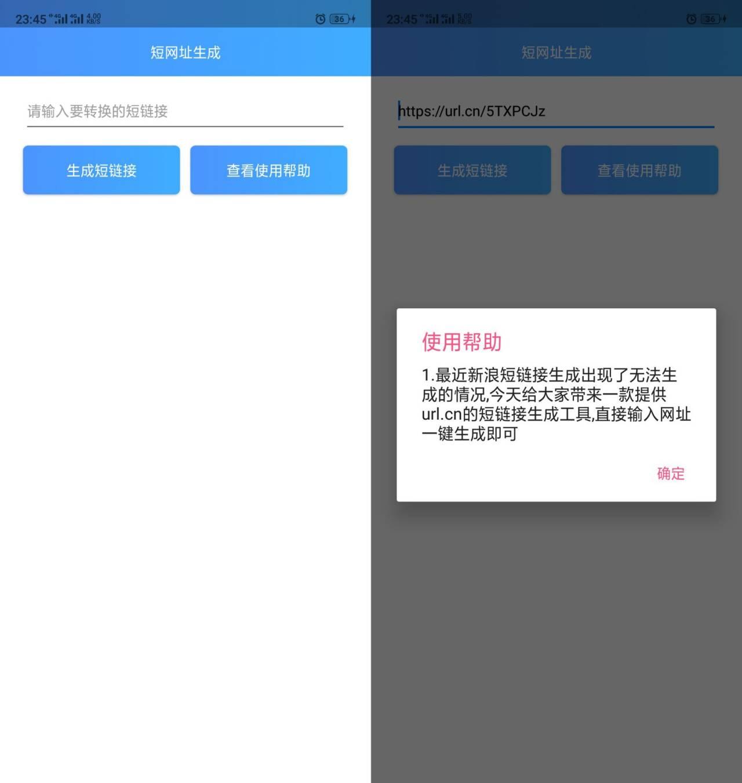 【手机软件】一键生成腾讯官方短网址器