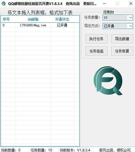 【易语言源码】QQ邮箱批量检测是否开通工具源码