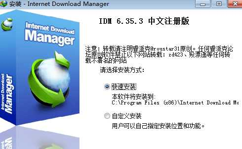 【电脑软件】最新IDM 6.35.3 中文特别版(Internet Download Manager)