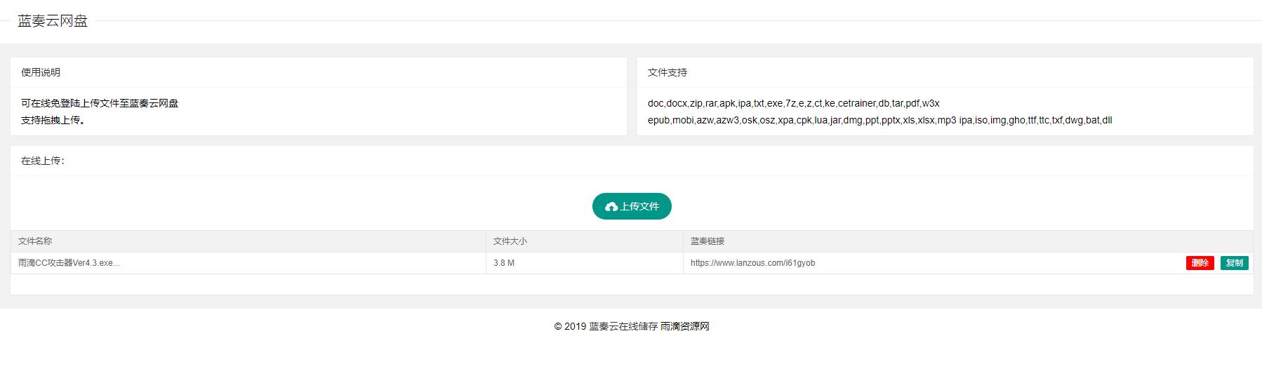【网站源码】蓝奏云网盘在线上传源码