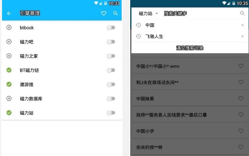 【手机软件】安卓BT种子磁力器