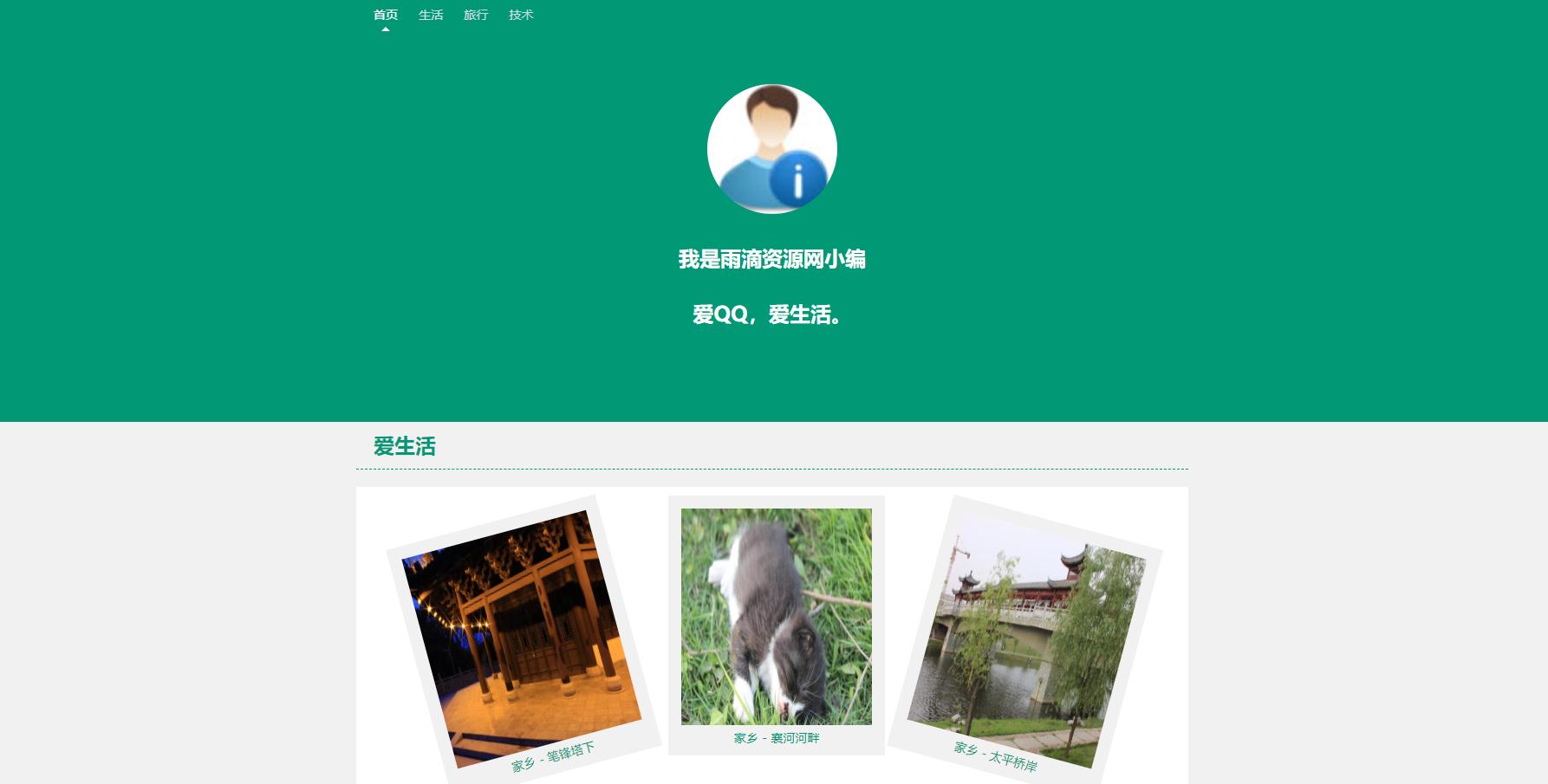 【网站源码】简单的个人主页html模板