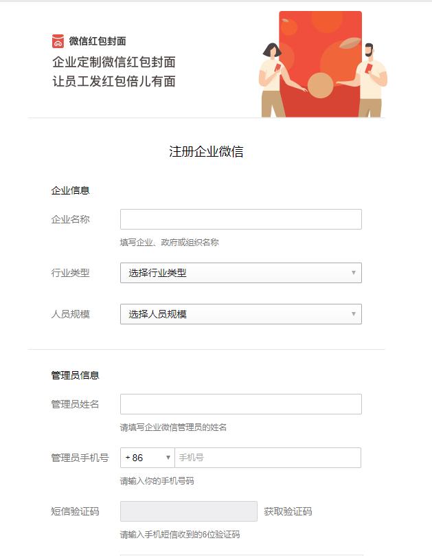 申请定制微信红包封面地址