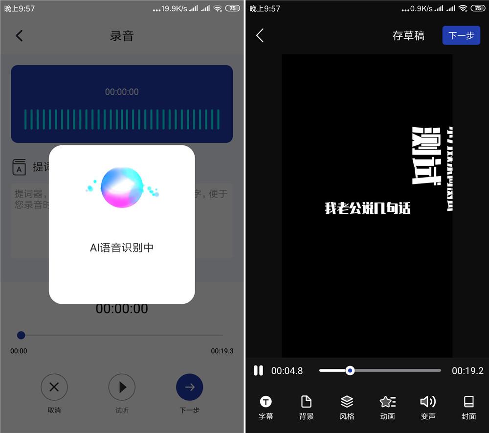【手机软件】安卓易字幕v2.4.1会员破解