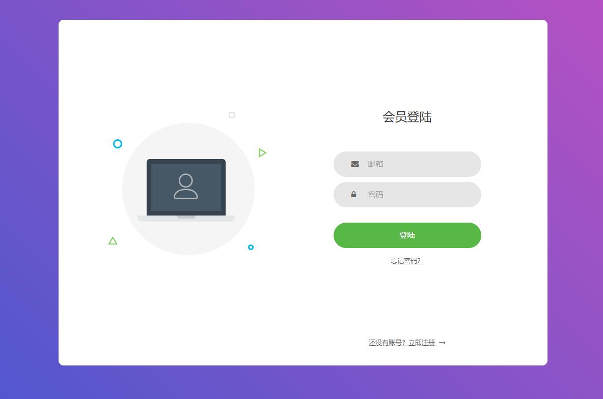 【网站源码】ui简洁登录页面html源码