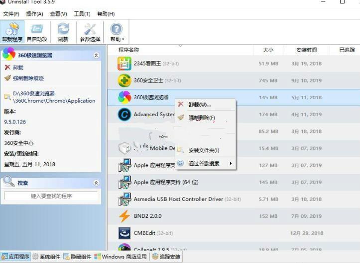【电脑软件】PC卸载软件无需注册授权