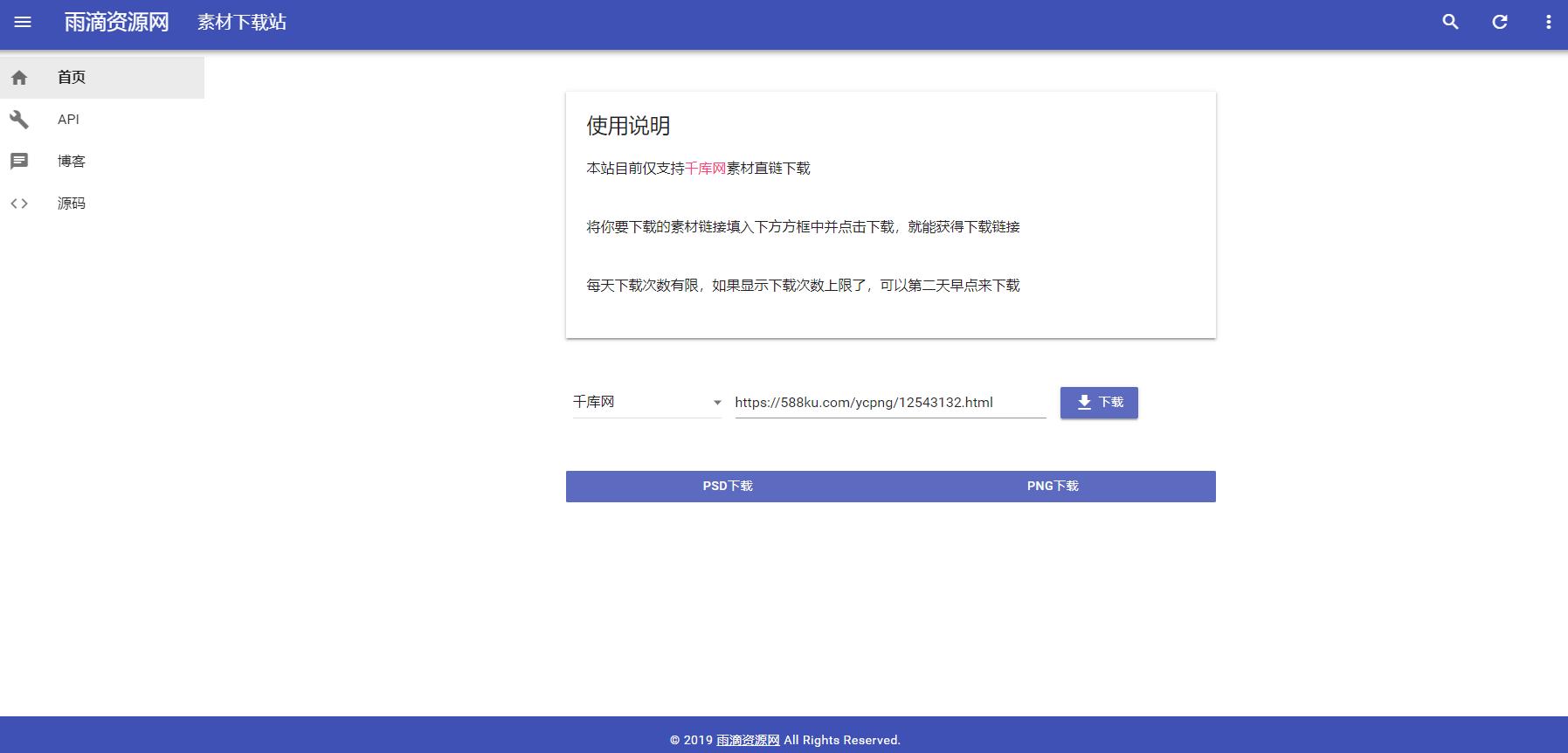 【网站源码】千库下载秒解析html源码