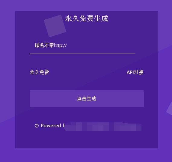 【网站源码】防红短网址生成开源永久免费无加密无后门